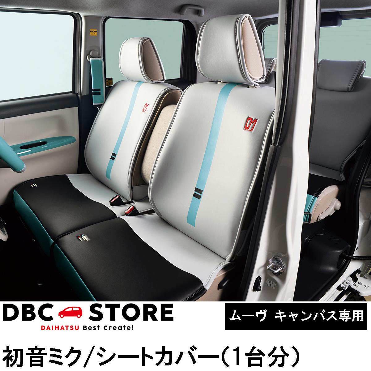 ダイハツ ムーヴキャンバス 初音ミク リミテッドパッケージ (MOVE CANBUS HATSUNE MIKU Limited Package) シートカバー (本革風) 1台分(フロント2席+リヤ2席)
