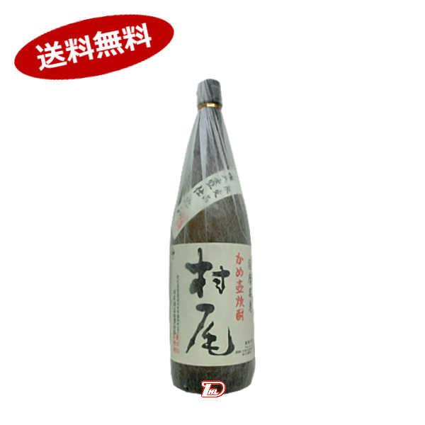 【送料無料】村尾 芋 25度 村尾酒造 1.8L瓶★北海道、沖縄のみ別途送料が必要となります
