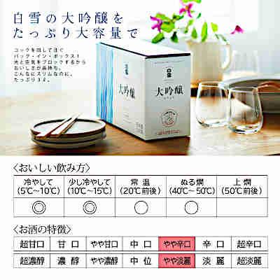 【送料無料1ケース】白雪 大吟醸 バックインボックス 小西酒造 3L 4本入★北海道、沖縄のみ別途送料が必要となります