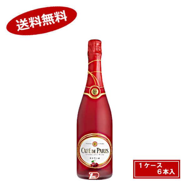 【送料無料1ケース】カフェ ド パリ サクランボ 750ml 瓶 6本(ケース売り)