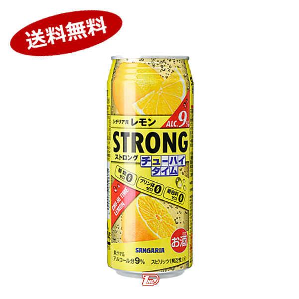 【送料無料2ケース】ストロング チューハイタイムゼロ レモン サンガリア 490ml 24本×2★北海道、沖縄のみ別途送料が必要となります