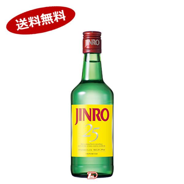 【送料無料1ケース】JINRO ジンロ 25度 眞露 375ml 24本入★北海道、沖縄のみ別途送料が必要となります