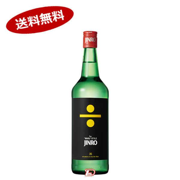 【送料無料1ケース】JINRO ジンロ 35° 眞露 700ml 12本入★北海道、沖縄のみ別途送料が必要となります