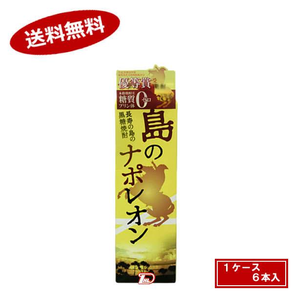【送料無料2ケース】島のナポレオン 黒糖 25度 にしかわ酒造 1.8Lパック 6本×2★北海道、沖縄のみ別途送料が必要となります