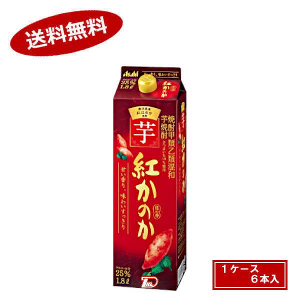 【送料無料2ケース】紅かのか 芋 25度 アサヒ 1.8Lパック 6本×2★北海道、沖縄のみ別途送料が必要となります