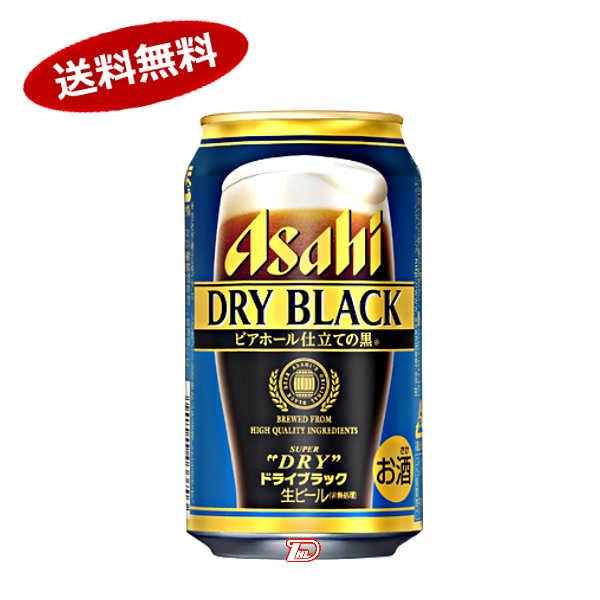 【送料無料3ケース】アサヒ スーパードライ ドライブラック 350ml缶 24本入×3★北海道、沖縄のみ別途送料が必要となります