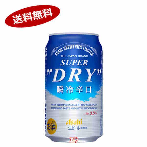 【送料無料2ケース】スーパードライ 瞬冷辛口 アサヒ 350ml缶 24本×2★北海道、沖縄のみ別途送料が必要となります