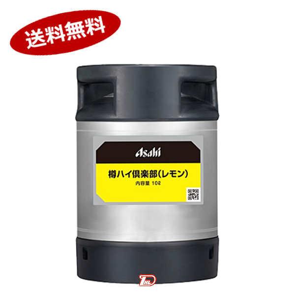 【送料無料】樽ハイ倶楽部 レモン 業務用 樽 アサヒ 10L★北海道、沖縄のみ別途送料が必要となります