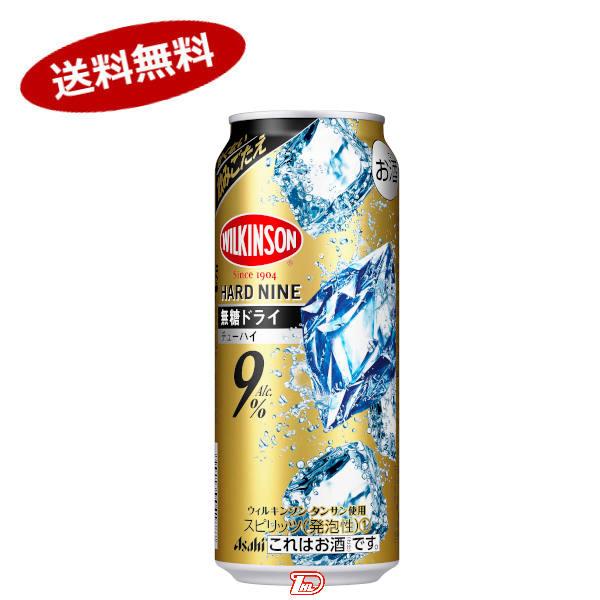 【送料無料2ケース】ウィルキンソン ハードナイン 無糖ドライ アサヒ 500ml 24本×2★北海道、沖縄のみ別途送料が必要となります