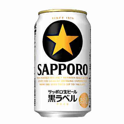 【送料無料3ケース】景品付 黒ラベル サッポロ 350ml缶 24本×3★北海道、沖縄のみ別途送料が必要となります