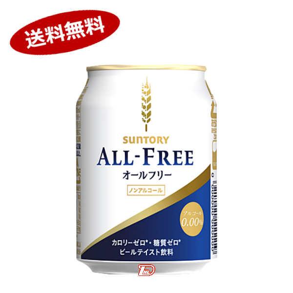 【送料無料2ケース】オールフリー サントリー 250ml缶 24本入×2●北海道、沖縄のみ別途送料が必要となります