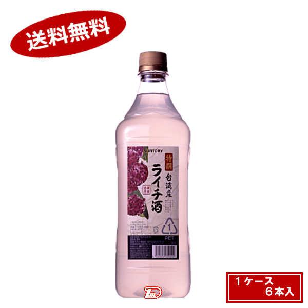 【送料無料2ケース】特選果実酒房 台湾産ライチ酒 サントリー 1.8L 6本×2★北海道、沖縄のみ別途送料が必要となります