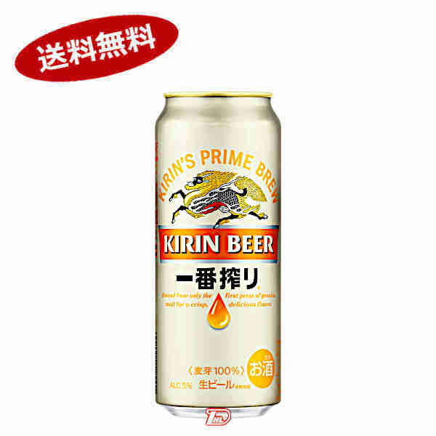 【送料無料2ケース】一番搾り 生ビール キリン 500ml缶 24本×2★北海道、沖縄のみ別途送料が必要となります