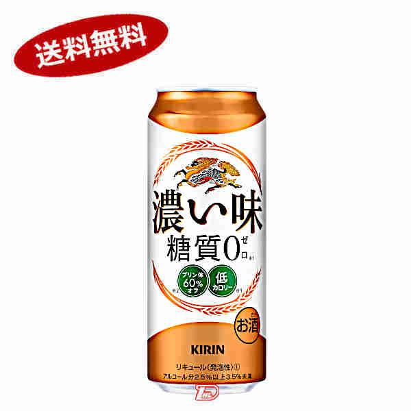 【送料無料2ケース】濃い味 糖質ゼロ キリン 500ml缶 24本×2★北海道、沖縄のみ別途送料が必要となります