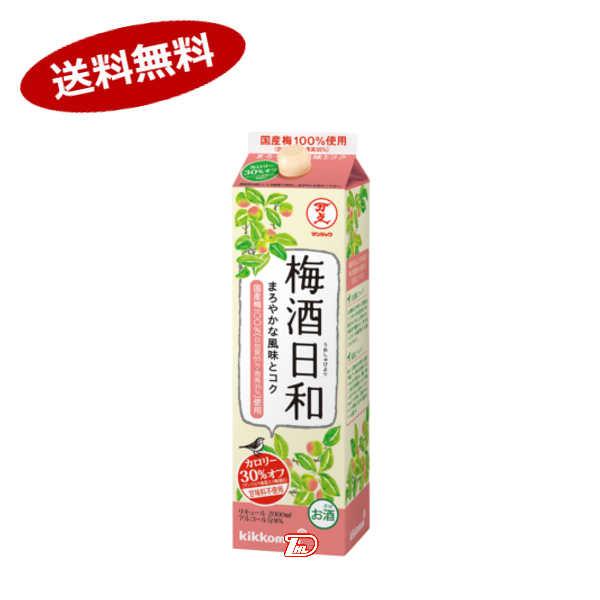 【送料無料1ケース】梅酒日和 マンジョー 2.0L(2000ml) パック 6本入り