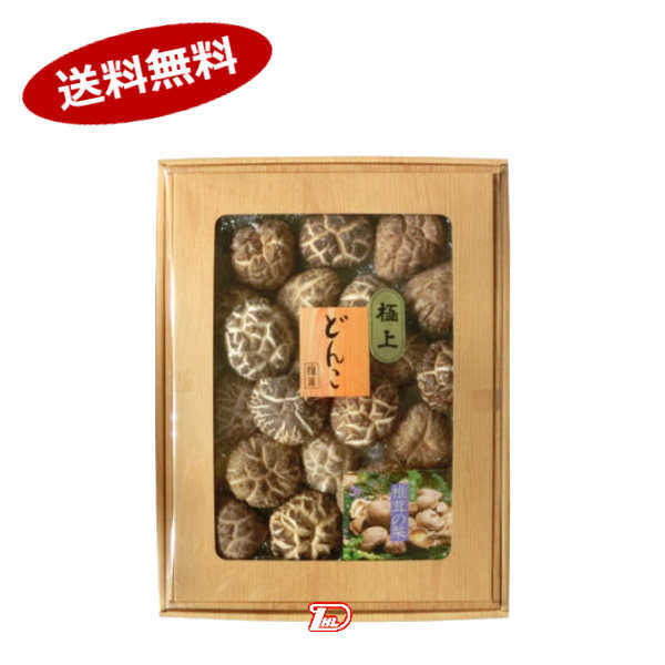 【送料無料1ケース】椎茸 進物 250g DK-50 大平株式会社★北海道、沖縄のみ別途送料が必要となります