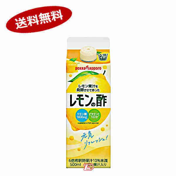 送料無料1ケース 賞味期限2021年12月 セール レモン果汁を発酵させて作った レモンの酢 6倍希釈タイプ ポッカサッポロ パック 500ml 6本入 即納 北海道 沖縄のみ別途送料が必要となります
