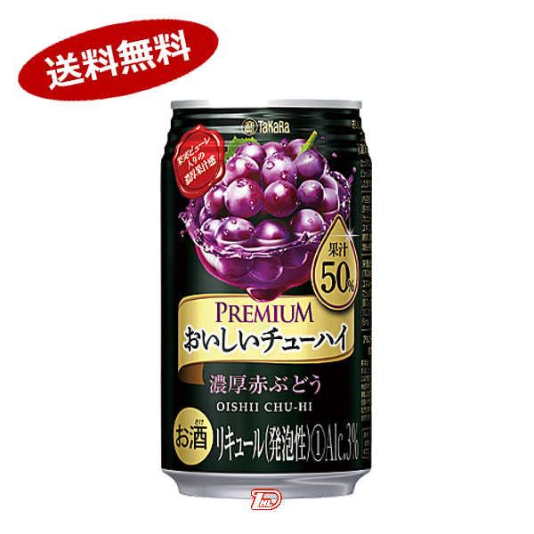 【送料無料3ケース】おいしいチューハイプレミアム 濃厚赤ぶどう 宝酒造 335ml缶 24本入×3★北海道、沖縄のみ別途送料が必要となります