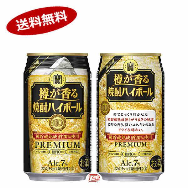 【送料無料3ケース】樽が香る 焼酎ハイボール タカラ酒造 350ml 24本×3★北海道、沖縄のみ別途送料が必要となります