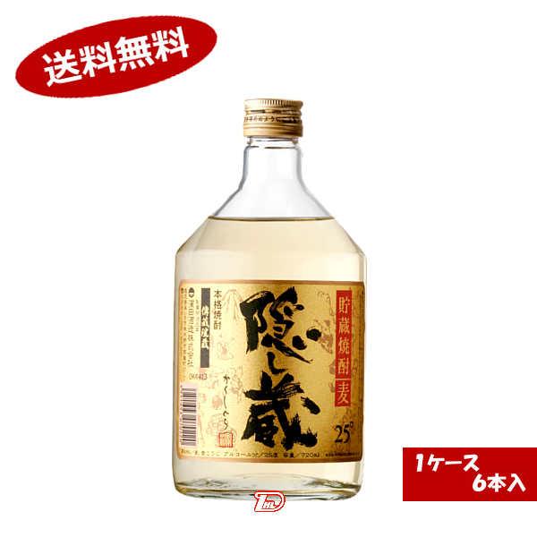 【送料無料1ケース】隠し蔵 麦 25度 濱田酒造 720ml 6本入★北海道、沖縄のみ別途送料が必要となります