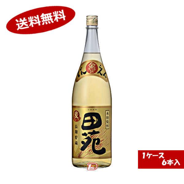【送料無料】田苑 金ラベル 麦 25度 1.8L瓶 6本入★北海道、沖縄のみ別途送料が必要となります
