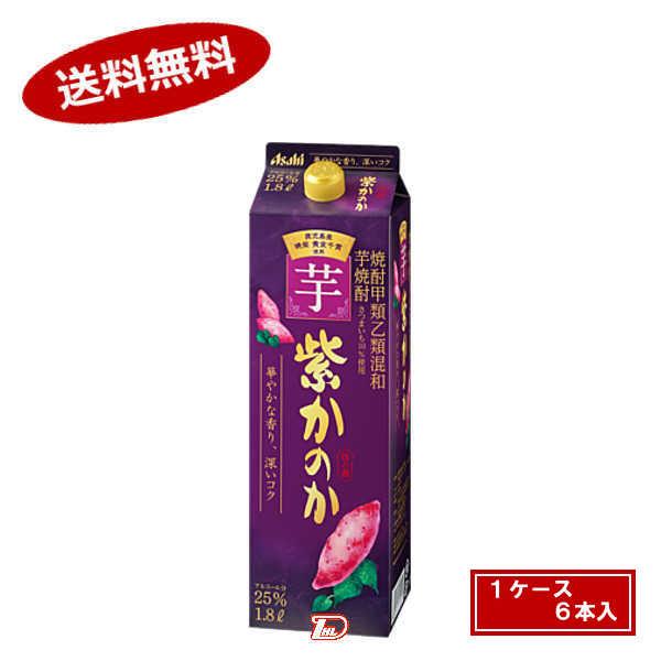 【送料無料2ケース】紫かのか 芋 25度 パック 6本入★北海道、沖縄のみ別途送料が必要となります