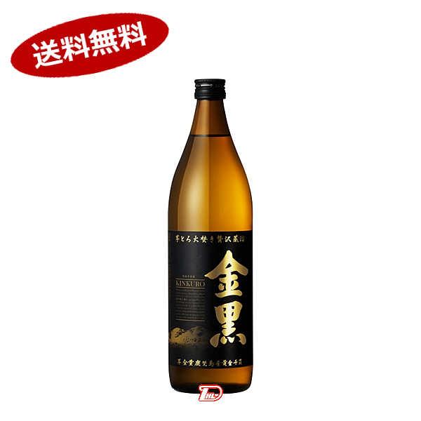 【送料無料】本格芋焼酎 金黒 25度 アサヒビール 900ml 瓶 12本入(ケース売り)★北海道、沖縄のみ別途送料が必要となります