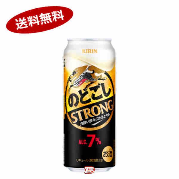 送料無料2ケース のどごし ストロング キリン 24本入×2 大人気 北海道 500ml 予約 沖縄のみ別途送料が必要となります