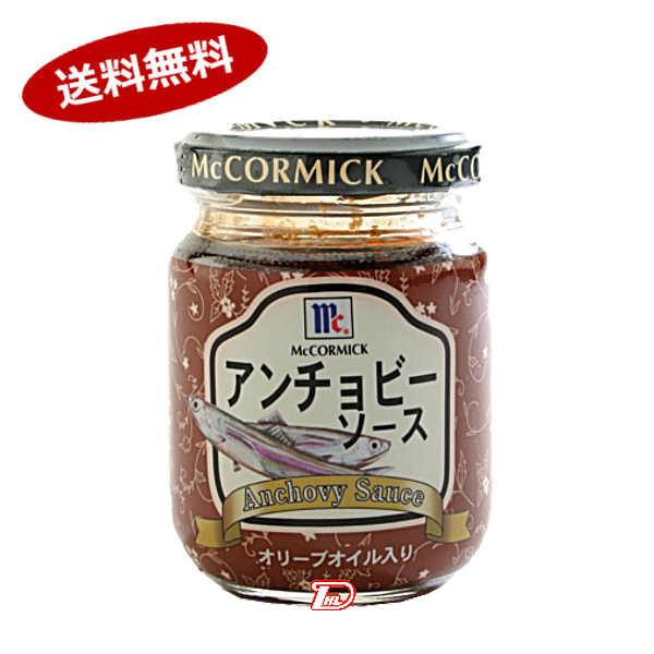 【送料無料1ケース】マコーミック アンチョビソース ユウキ食品 95g×60個入★北海道、沖縄のみ別途送料が必要となります