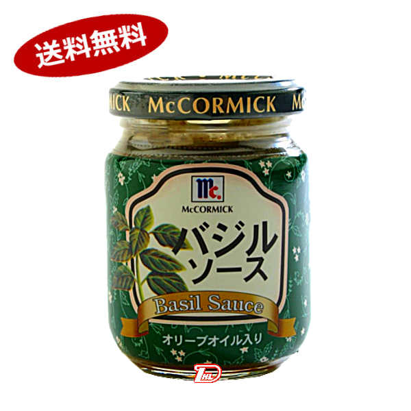 【送料無料1ケース】マコーミック バジルソース ユウキ食品 95g×60本入★北海道、沖縄のみ別途送料が必要となります