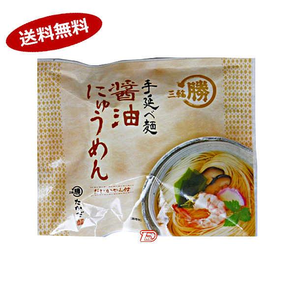 【送料無料】醤油にゅうめん マル勝高田 20個入