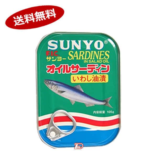 【送料無料1ケース】オイルサーディン いわし油漬 サンヨー 105g 48個入★北海道、沖縄のみ別途送料が必要となります