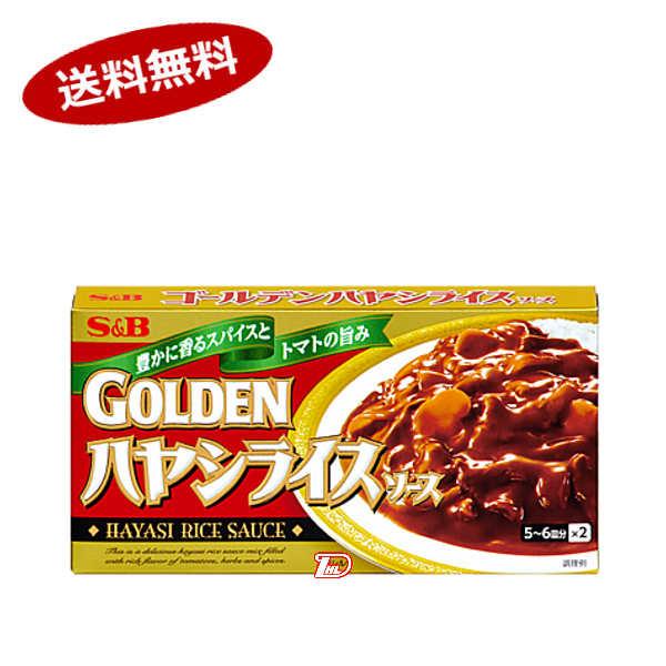 【送料無料1ケース】ゴールデンハヤシライスソース S&B 193g ルウ 60個★北海道、沖縄のみ別途送料が必要となります