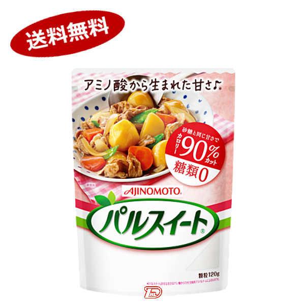 【送料無料1ケース】パルスイート 味の素 120g 40個★北海道、沖縄のみ別途送料が必要となります