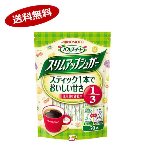 【送料無料1ケース】スリムアップシュガー 味の素 (1.6g×50本)×40個★北海道、沖縄のみ別途送料が必要となります