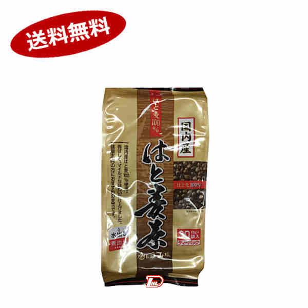 【送料無料1ケース】国内産 はと麦茶 山城物産 (8g×30袋)×20個★北海道、沖縄のみ別途送料が必要となります