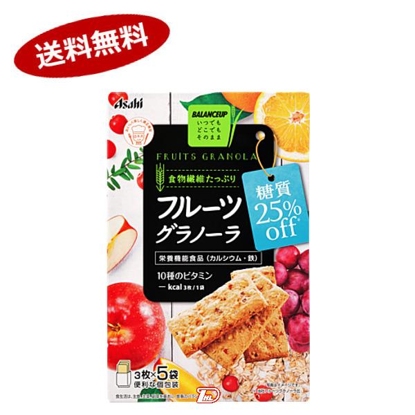 【送料無料1ケース】フルーツグラノーラ 糖質25%オフ アサヒFH (3枚×5袋)×20個★一部、北海道、沖縄のみ別途送料が必要となる場合があります