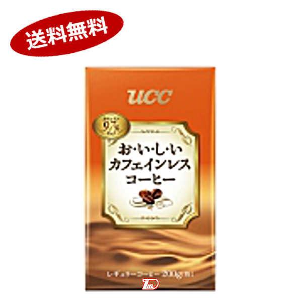 【送料無料1ケース】おいしいカフェインレスコーヒー UCC上島珈琲 200g粉 24袋入★北海道、沖縄のみ別途送料が必要となります