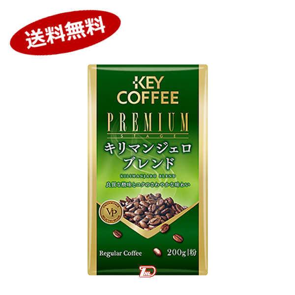 【送料無料1ケース】キリマンジャロブレンド キーコーヒー 200g 24個★北海道、沖縄のみ別途送料が必要となります