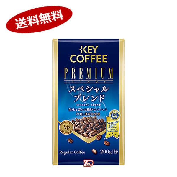 【送料無料1ケース】プレミアム スペシャルブレンド キーコーヒー 200g 24個★北海道、沖縄のみ別途送料が必要となります