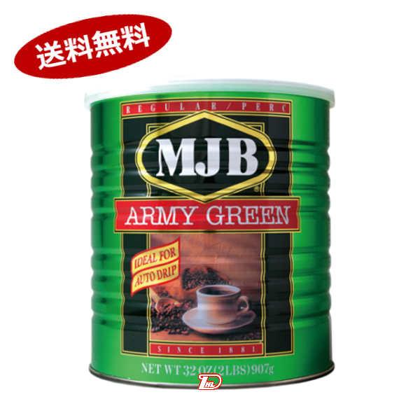【送料無料1ケース】アーミーグリーン MJB 907g 8個入★北海道、沖縄のみ別途送料が必要となります