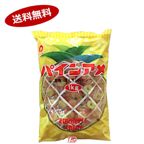 【送料無料】パインアメ パイン 1kg★北海道、沖縄のみ別途送料が必要となります