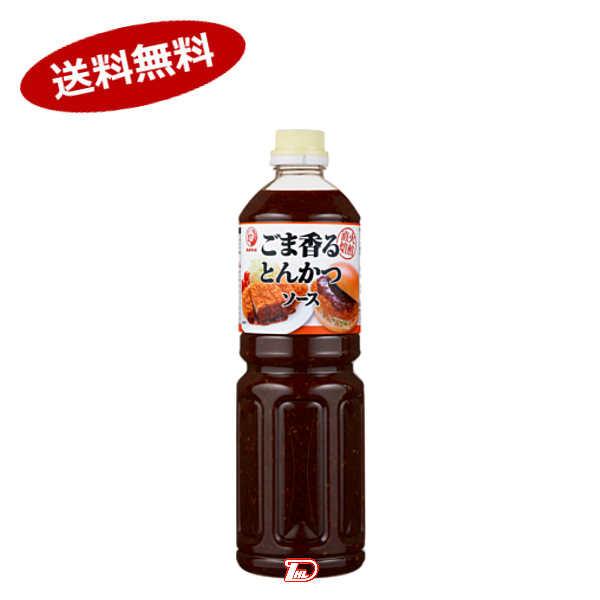 【送料無料1ケース】ごま香るとんかつソース ブルドック 1220g 12本入★北海道、沖縄のみ別途送料が必要となります