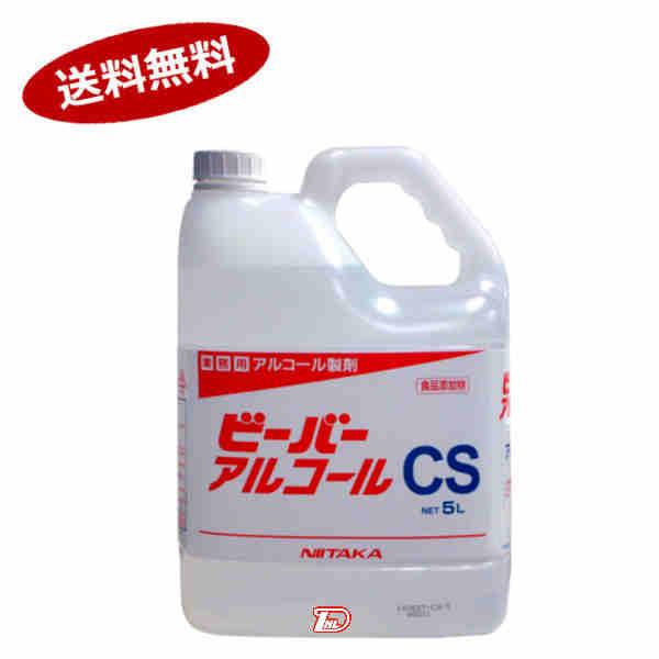 【送料無料1ケース】ビーバーアルコール 業務用 5L 4本入★北海道、沖縄のみ別途送料が必要となります