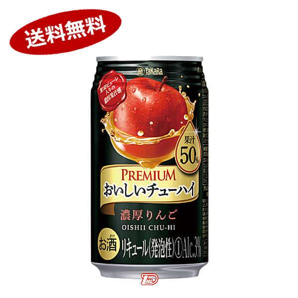 【送料無料3ケース】おいしいチューハイプレミアム 濃厚りんご 宝酒造 335ml缶 24本入×3★北海道、沖縄のみ別途送料が必要となります