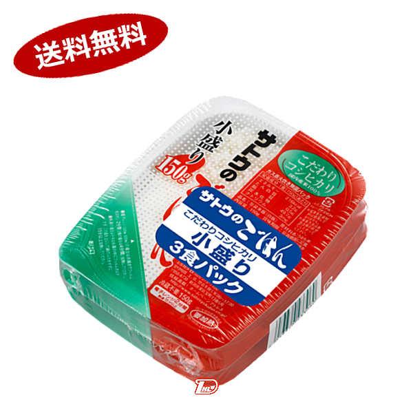 【送料無料1ケース】サトウのごはん こだわりコシヒカリ 小盛り3食パック 12個入★北海道、沖縄のみ別途送料が必要となります