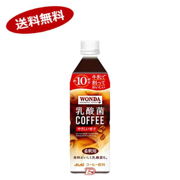 【送料無料2ケース】ワンダ 乳酸菌コーヒーやさしい甘さ 希釈用 アサヒ 490mlペット 24本×2★北海道、沖縄のみ別途送料が必要となります