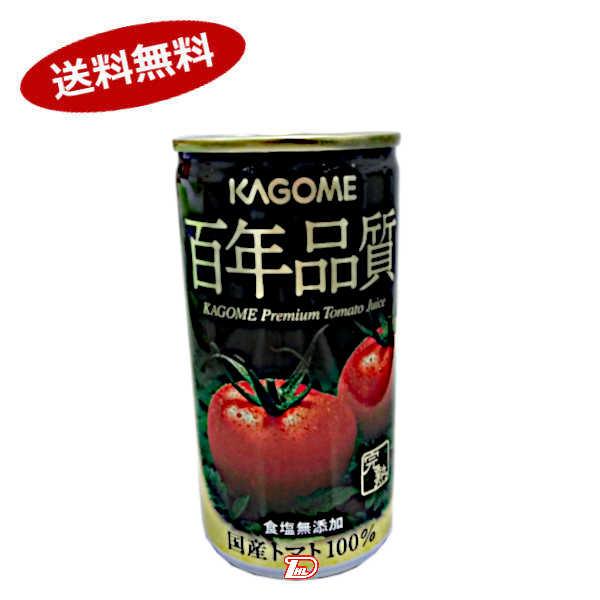 【送料無料3ケース】百年品質 トマトジュース カゴメ 190g 30本×3★北海道、沖縄のみ別途送料が必要となります