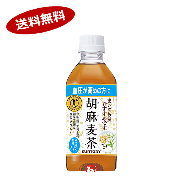 【送料無料3ケース】胡麻麦茶 サントリー 350mlペット 24本入×3★北海道、沖縄のみ別途送料が必要となります