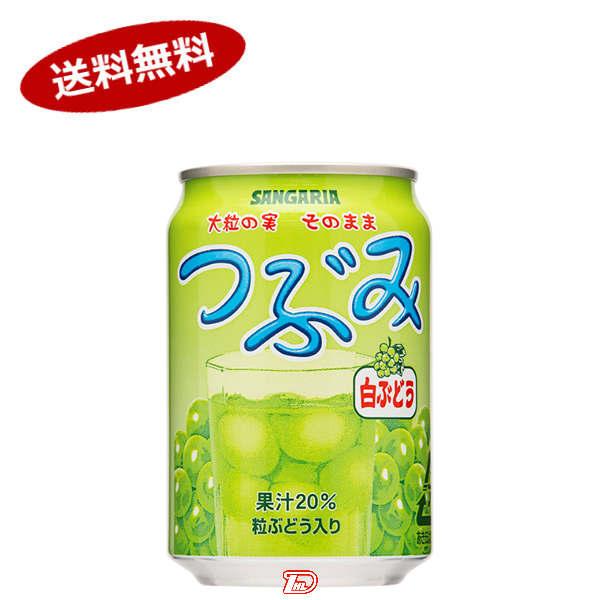 【送料無料3ケース】つぶみ 白ぶどう サンガリア 280g 缶 24本入×3★北海道、沖縄のみ別途送料が必要となります